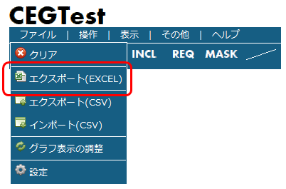 xlsx形式のエクスポート機能